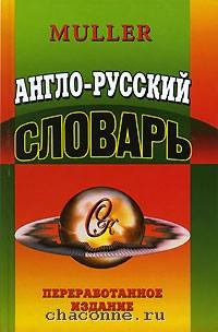 Англо-русский словарь 55 000 слов