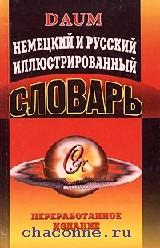Немецко-русский иллюстрированный словарь