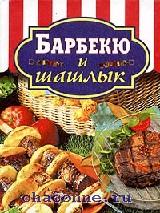 Барбекю и шашлык