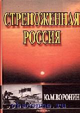 Стреноженная Россия