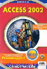Access 2002.Самоучитель