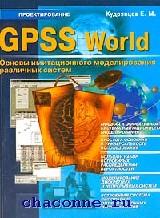 GPSS World. Основы имитационного моделир.систем