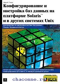 Конфигурирование и настройка баз на Solaris, Unix