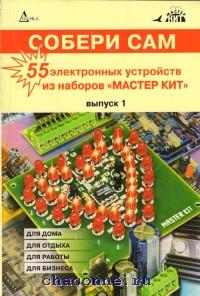 55 электронных устройств из наборов \