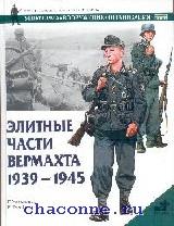 Элитные части вермахта 1939-1945 гг