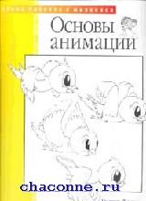 Основы анимации