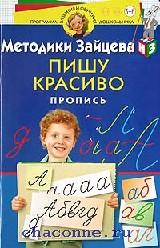 Методики Зайцева. Пишу красиво. Пропись