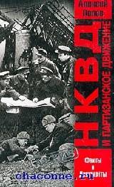 НКВД и партизанское движение
