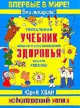 Уникальный учебник защиты и восстановления здоровья в 3х томах