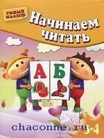 Начинаем читать 3-4 года