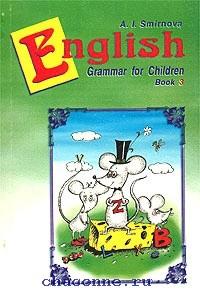 Английская грамматика для детей том 3й