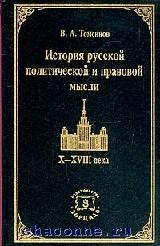 История русской политической и правовой мысли X-XVIIIвв