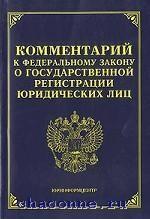 Комментарий к ФЗ о государственной регистрации юридических лиц