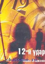 12й удар