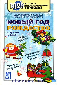 Встречаем Новый год и Рождество. 1000 советов