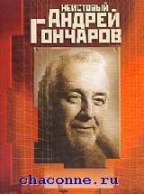 Неистовый Андрей Гончаров