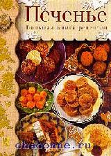 Печенье. Большая книга рецептов