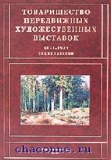 Товарищество передвижных художественных выставок 1871-1923