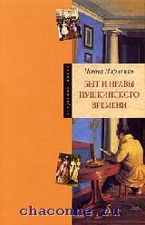 Быт и нравы пушкинского времени