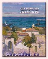 Вера Фаворская. Иван Чекмазов. Творческое наследие