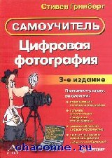 Цифровая фотография. Самоучитель