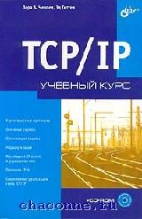 TCP/IP.Уч.курс