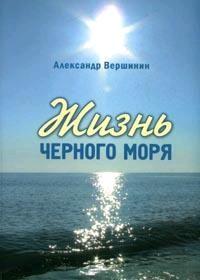 Жизнь Черного моря