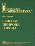 Зеленая природа города в 2х томах том 1й