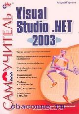 Visual Studio.NET 2003. Самоучитель