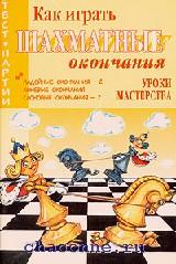 Как играть шахматные окончания. Уроки мастерства