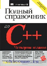 Полный справочник по C++