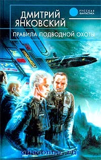 Правила подводной охоты