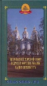 Никольский морской собор и др.морск.храмы Петерб