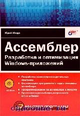 Ассемблер. Разработка и оптимизация Windows-приложений