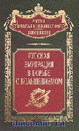 Русская эмиграция в борьбе с большевизмом