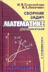 Сборник задач по математике для техникумов с решениями