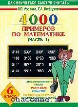 4000 примеров по математике 6 кл часть 1я