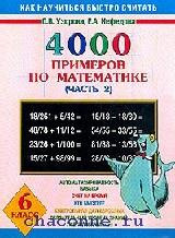 4000 примеров по математике 6 кл часть 2я