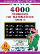 4000 примеров по математике 6 кл часть 3я