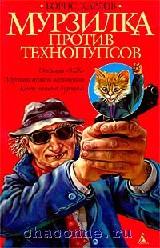 Мурзилка против технопупсов
