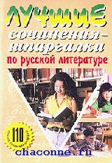 Лучшие сочинения-шпаргалки по русской литературе