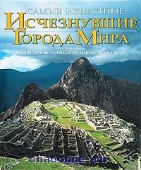 Самые известные исчезнувшие города мира