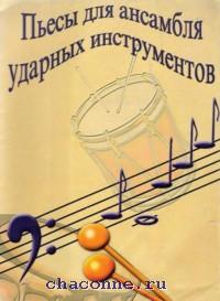 Пьесы для ансамбля ударных инструментов