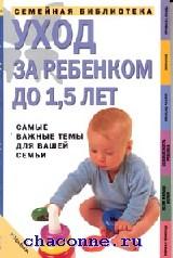Уход за ребенком до 1,5 лет