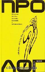 Пролог. Сборник 2. Молодая литература России