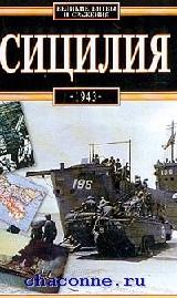 Сицилия 1943