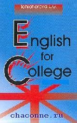 Английский для колледжей