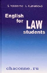 Английский для юридических специальностей