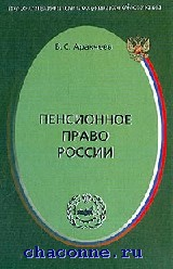 Пенсионное право России