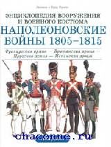 Наполеоновские войны 1805-1815 г.